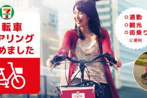 【#便利研究所】$10半個鐘  7仔租單車遊東