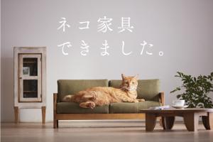 日本 職人打造 超有質感 喵家具