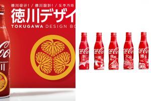 歷史迷、收藏控要留意! 日本可口可樂地區限定設