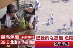 遊日注意!日本酷熱天氣持續 北海道39.5℃破最高氣溫記錄