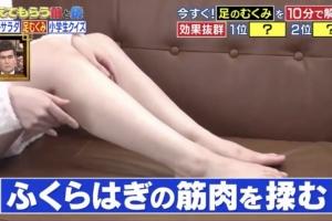 日本專家教1招測腿部易水腫體質 實測5招去腫10分鐘小腿可減0.9cm