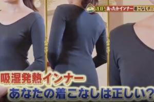 保暖衣著極唔暖? 日本節目揭UNIQLO HEATTECH 3大錯誤穿法