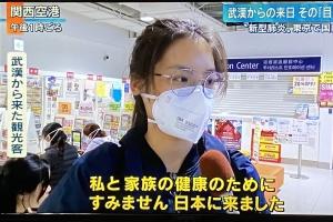 武漢旅客懶理隔離期帶家人飛大阪 日本網民:日本不是中國人的醫院!