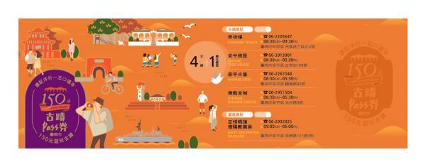 「詩步領羊」現身 台南 赤崁樓 童趣活化古迹 4