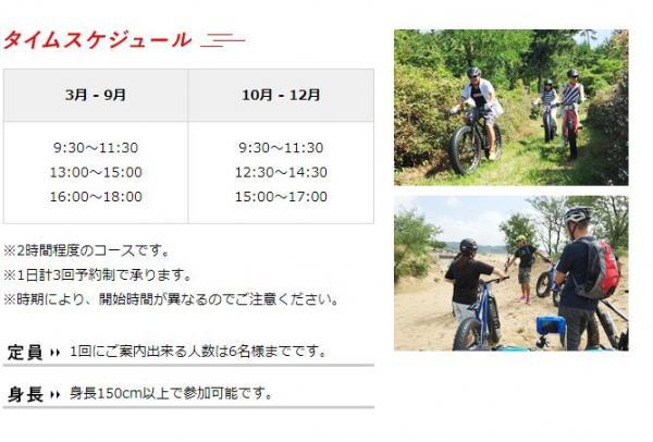 【鳥取旅遊二日行程(下)】:鳥取沙丘滑翔傘、越野自行車.天空之鏡.浦富海岸