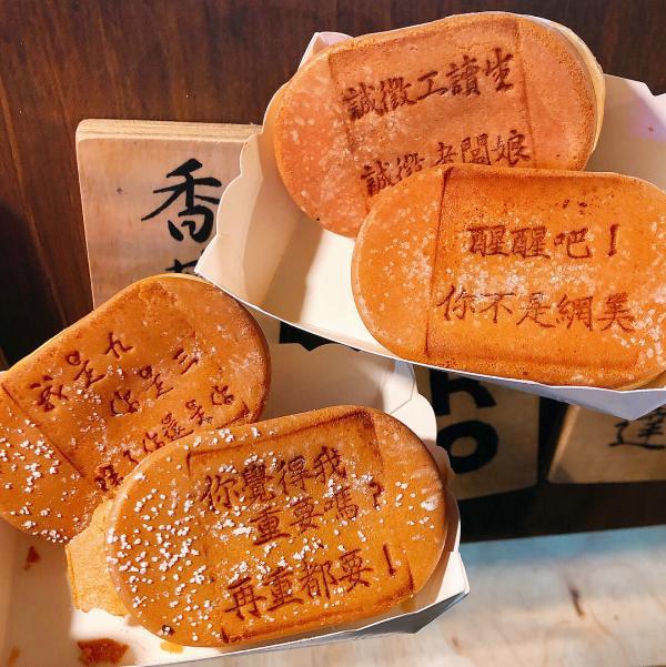 台北夜市新雞蛋糕 創意口味內藏「很有事」金句 1