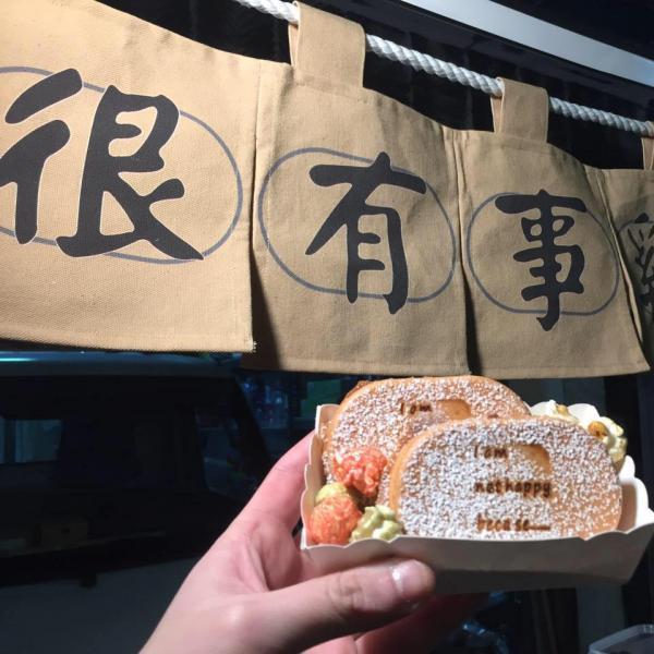 台北夜市新雞蛋糕 創意口味內藏「很有事」金句 4