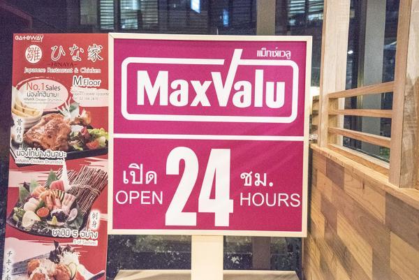 泰國超市必買手信 12 選 通宵營業要去呢 3 間! 14