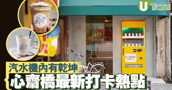 大阪心齋橋文青打卡新潮點  醒目鮮黃咖啡自販機 1