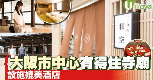 大阪市中心 最新住寺廟體驗 1