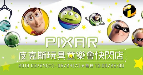 巨型三眼仔夾娃娃機! 台灣Pixar主題快閃店 16