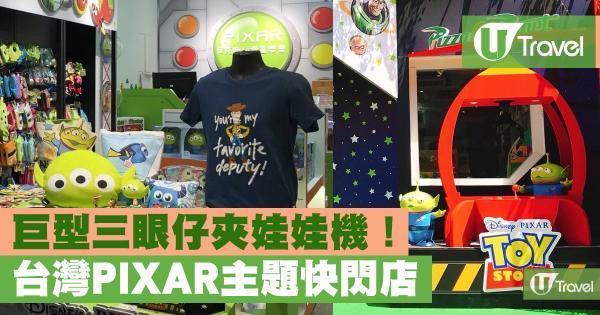 巨型三眼仔夾娃娃機! 台灣Pixar主題快閃店 1