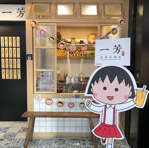 台灣期間限定! 一芳水果茶x櫻桃小丸子 1