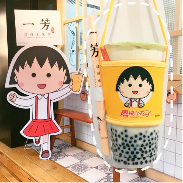 台灣期間限定! 一芳水果茶x櫻桃小丸子 5
