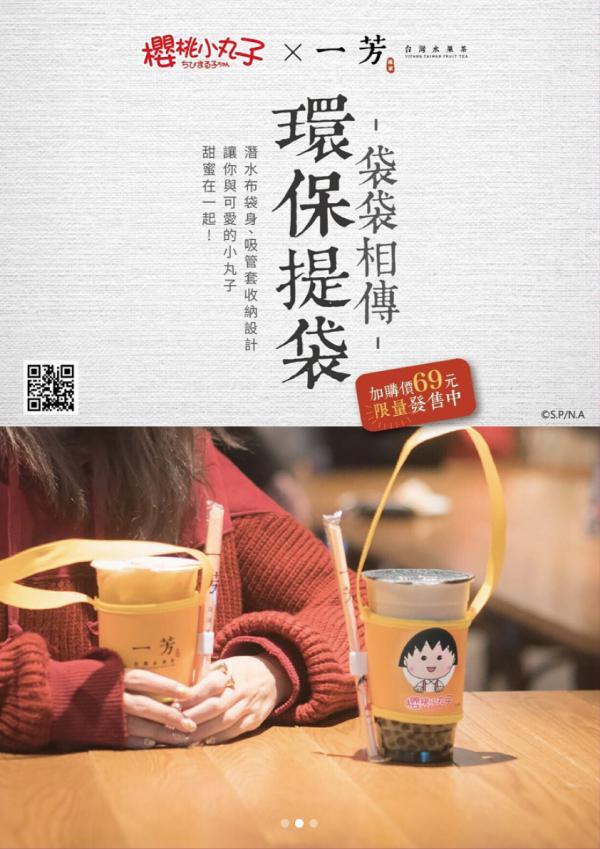 台灣期間限定! 一芳水果茶x櫻桃小丸子 6