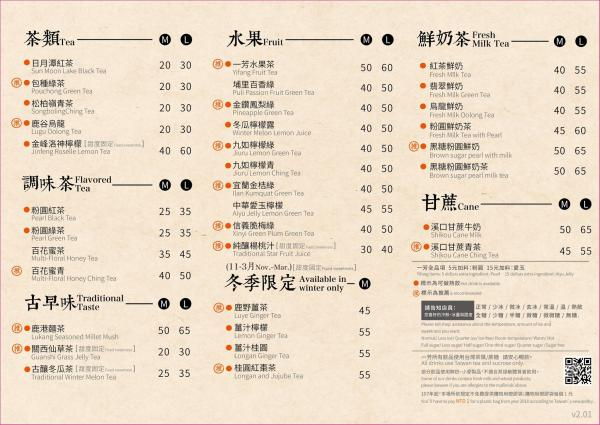 台灣期間限定! 一芳水果茶x櫻桃小丸子 10