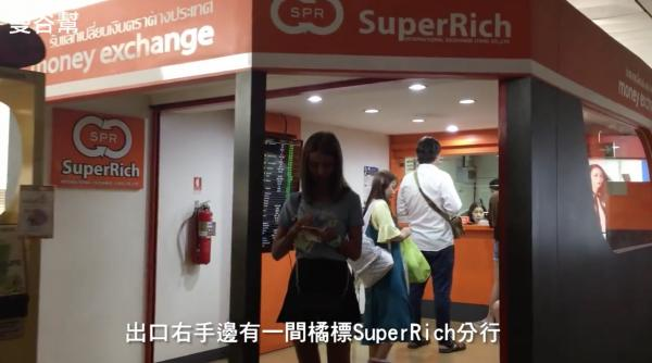 泰銖匯率最高 位處BTS站 8大曼谷兌換店推介 2