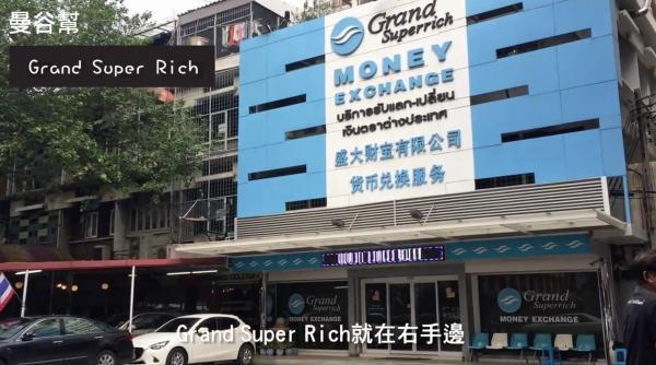泰銖匯率最高 位處BTS站 8大曼谷兌換店推介 5