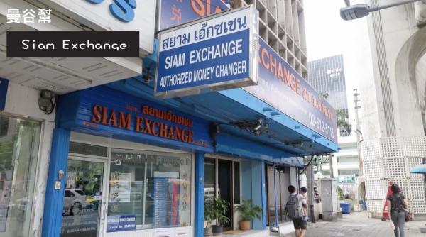 泰銖匯率最高 位處BTS站 8大曼谷兌換店推介 11