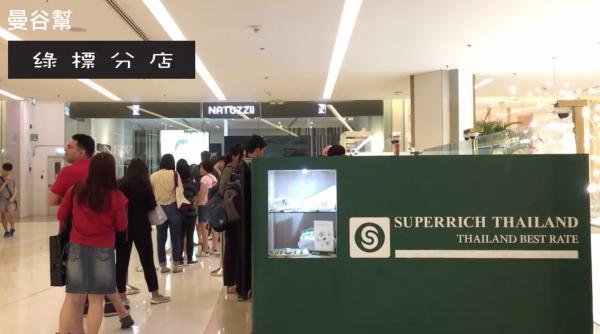 泰銖匯率最高 位處BTS站 8大曼谷兌換店推介 9