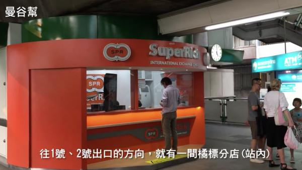 泰銖匯率最高 位處BTS站 8大曼谷兌換店推介 13