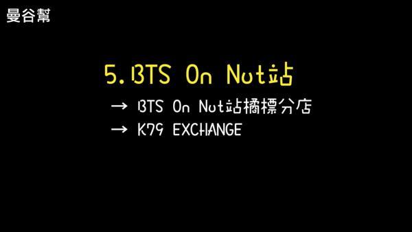 泰銖匯率最高 位處BTS站 8大曼谷兌換店推介 15
