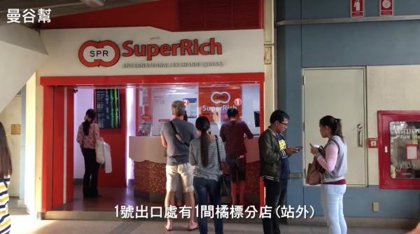 泰銖匯率最高 位處BTS站 8大曼谷兌換店推介 16