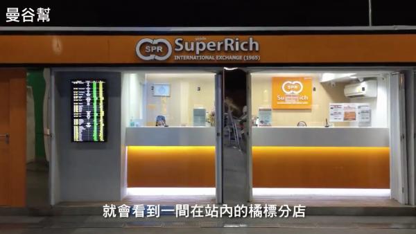 泰銖匯率最高 位處BTS站 8大曼谷兌換店推介 21