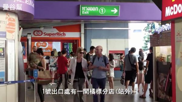 泰銖匯率最高 位處BTS站 8大曼谷兌換店推介 22