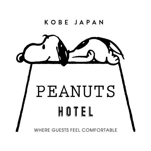 日本首間Snoopy主題酒店 Peanuts Hotel今夏神戶開幕 1