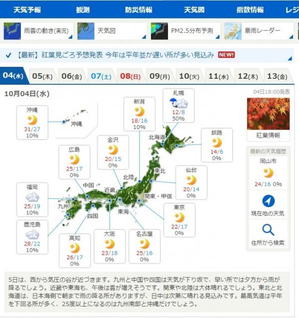 【日本岡山行程】行程超豐富 岡山三日兩夜小旅行 137