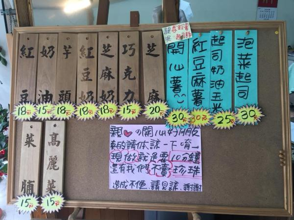 $5台灣爆漿車輪餅 紅豆奶油雙餡/流心芝士 8