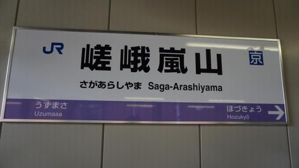 【日本關西行程】暑假遊關西 京阪5日4夜行程分享 24