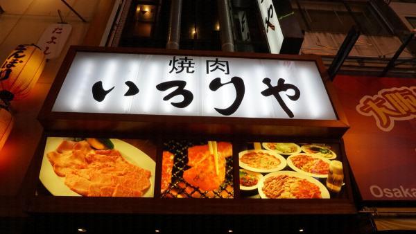 【日本關西行程】暑假遊關西 京阪5日4夜行程分享 5