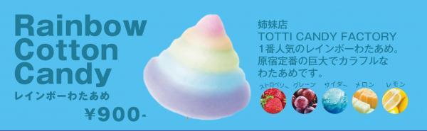 全世界首間彩虹甜品店 5月原宿竹下通開幕 4
