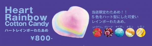 全世界首間彩虹甜品店 5月原宿竹下通開幕 5