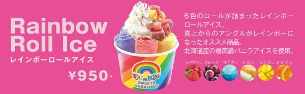 全世界首間彩虹甜品店 5月原宿竹下通開幕 2