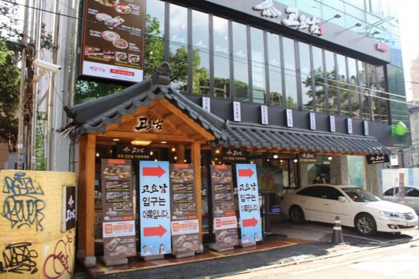 超長55CM生韓牛壽司! 首爾韓牛店Goyonam(고요남) 12