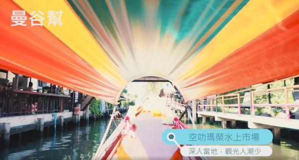 【泰國景點】泰國華欣景點精選 水上市場/文青海灘/創意市集 1