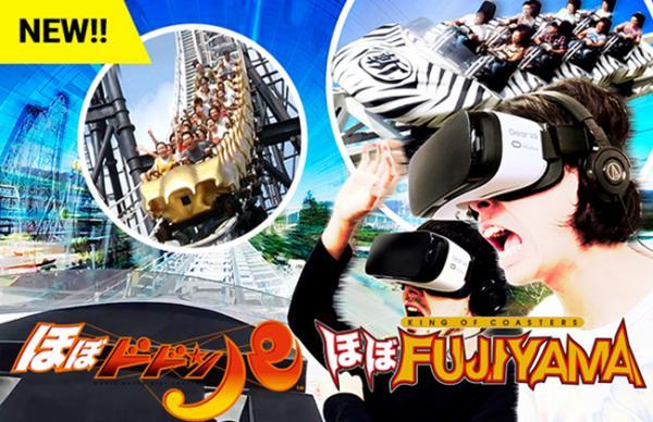 富士急樂園7月起免費入場 遊戲設施新價格整理 141