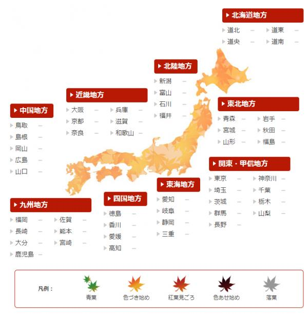 2018日本紅葉時間表 紅葉最前線/紅葉預測/賞楓景點推薦總整理 58