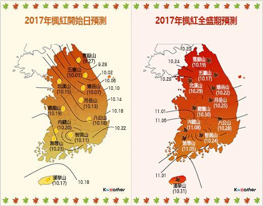 2018韓國賞楓必睇! 韓國睇紅葉攻略 1