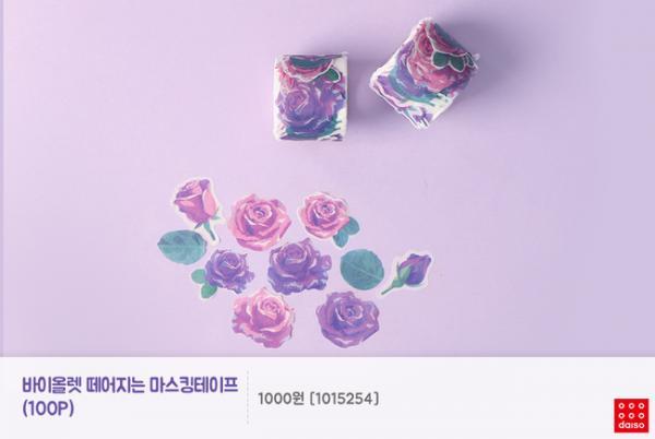 文具/化妝品/連滑鼠都係紫色! 韓國Daiso新推紫色系列 10