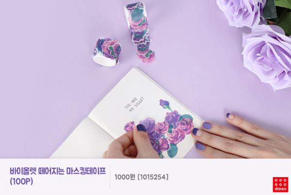 文具/化妝品/連滑鼠都係紫色! 韓國Daiso新推紫色系列 11