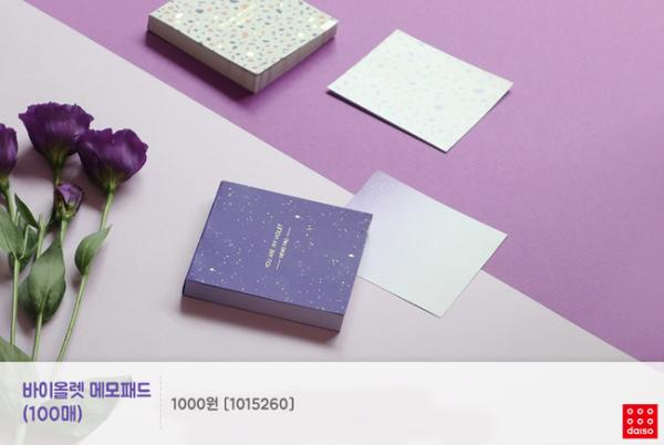 文具/化妝品/連滑鼠都係紫色! 韓國Daiso新推紫色系列 14