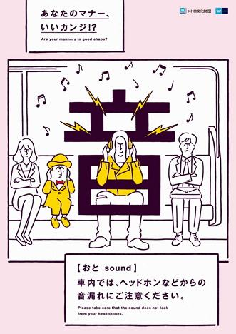 日本旅遊前必讀10大禁忌與規矩 出發前應知道的注意事項/風俗 40