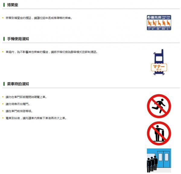 日本旅遊前必讀10大禁忌與規矩 出發前應知道的注意事項/風俗 39