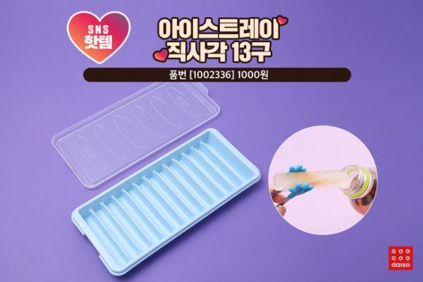 韓國Daiso 7月人氣產品10大 性價比超高每件$7起! 8