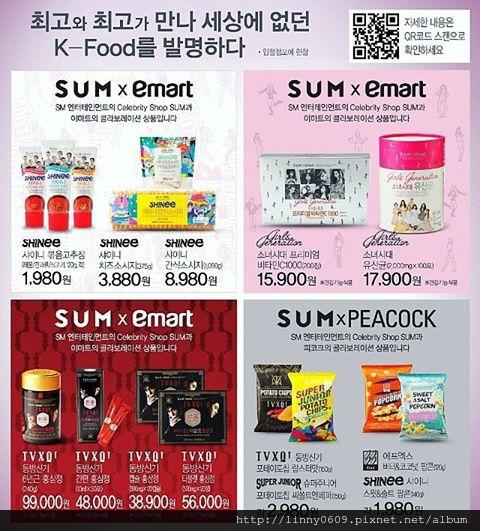 韓國emart超市攻略 8大必買清單+教學 13
