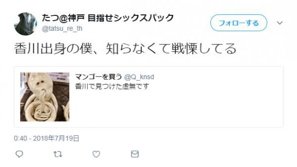 用鼻孔吸麵醜到爆! 日本古怪造型陶器公仔惹笑網民 4